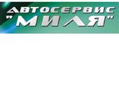 МИЛЯ, автосервис