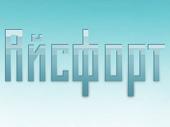 АЙСФОРТ, компания