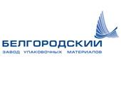 БЕЛГОРОДСКИЙ, завод упаковочных материалов, ЗАО