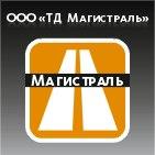 МАГИСТРАЛЬ, ТД, ООО