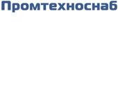 ПРОМТЕХНОСНАБ, ООО
