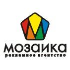 МОЗАИКА, рекламное агентство