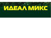 ИДЕАЛ МИКС, ООО