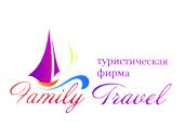ФЭМИЛИ ТРЕВЕЛ, туристическая фирма, ООО