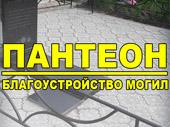 ПАНТЕОН - БЛАГОУСТРОЙСТВО МОГИЛ, производственная компания