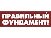 ПРАВИЛЬНЫЙ ФУНДАМЕНТ!, компания