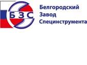 БЕЛГОРОДСКИЙ ЗАВОД СПЕЦИНСТРУМЕНТА, ООО