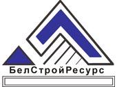 БЕЛСТРОЙРЕСУРС, ООО
