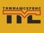 ТЯЖМАШСЕРВИС, ООО