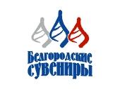 БЕЛГОРОДСКИЕ СУВЕНИРЫ, рекламное агентство