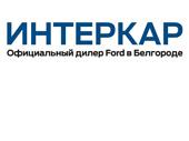 FORD, автосалон ООО 'Интеркар'