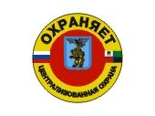 ЦЕНТРАЛИЗОВАННАЯ ОХРАНА, ЧОП, ООО
