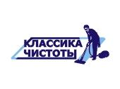 КЛАССИКА ЧИСТОТЫ, ООО