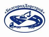 БЕЛГОРОДДОРСТРОЙ, ООО