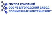 БЕЛГОРОДСКИЙ ЗАВОД ПОЛИМЕРНЫХ КОНТЕЙНЕРОВ, ООО
