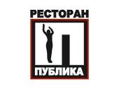 ПУБЛИКА, ресторан