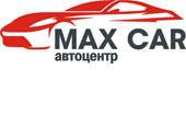 MAX CAR, автоцентр