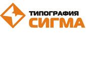 СИГМА, типография ИП Данилюк Л. П.