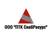 СНАБРЕСУРС, ПТК, ООО