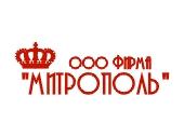 МИТРОПОЛЬ, фирма, ООО