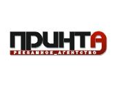 ПРИНТА, ООО