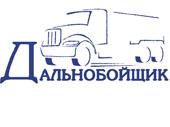 ДАЛЬНОБОЙЩИК, магазин